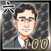 6dan_100-l