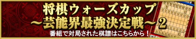 将棋ウォーズカップ2 棋譜公開ページヘ